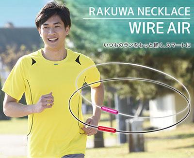 スポーツ選手愛用のファイテンネックレスで肩こり解消のイメージ画像